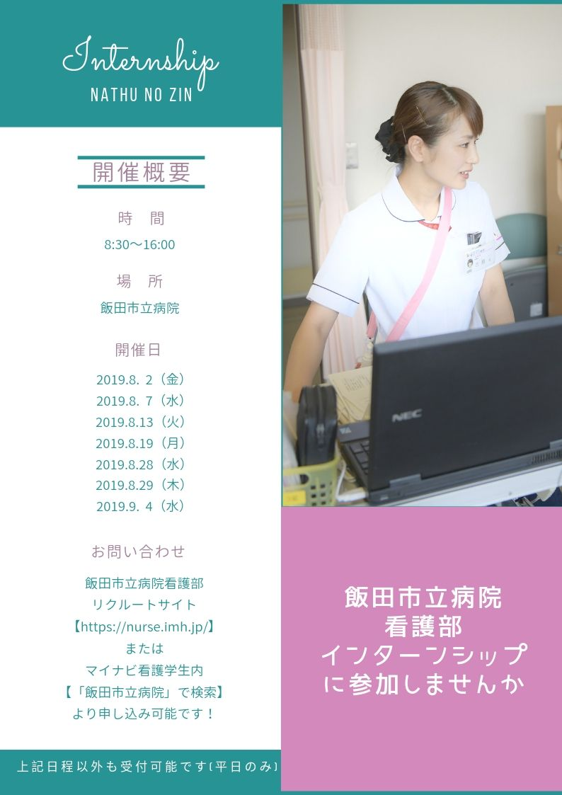 インターンシップ開催概要(PDF)